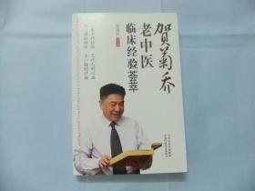 贺菊乔老中医临床经验荟萃