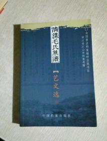 清漾毛氏族谱·艺文选