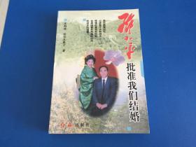 邓小平批准我们结婚 【庄则栋签名】