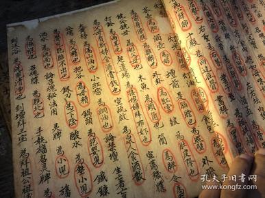 民间秘法古书