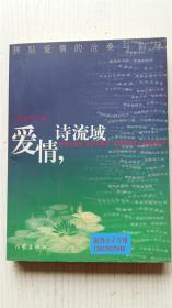 爱情,诗流域 (台)张曼娟 著 作家出版社 9787506325431