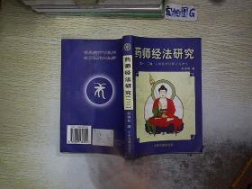 药师经法研究:第三、四辑:七佛药师经法释义与讲记