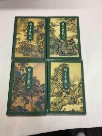 倚天屠龙记(全四卷)品如图、内页干净(1、2卷为胶装、3、4卷为线装)