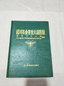 四川农业害虫天敌图册