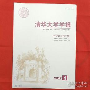 清华大学学报(哲学社会科学版)2017年第1期