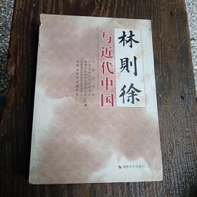 林则徐与近代中国