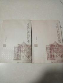 中国近代报刊史(上下)