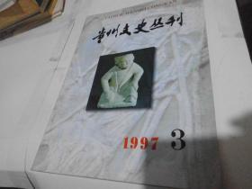 贵州文史从刊1997年3期