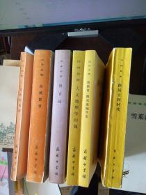 汉译世界学术名著丛书:人文地理学问题