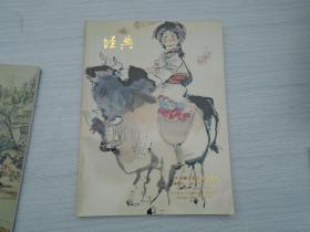 经典 98 中国书画春季拍卖会 中国南京1998.6.7