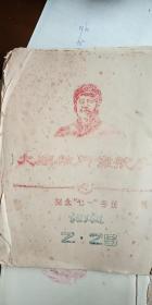 大海航行靠舵手 纪念七一专刊 吉林工学院 2.26 油印本 里面有毛主席宣传画 插图