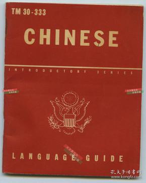 1943年美国战争部出版的官方二战中国战区中文汉语语言手册