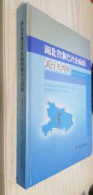湖北省淋巴丝虫病的流行与消除 詹发先 袁方玉 王莉莉