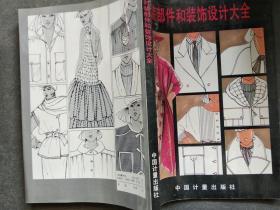 时装部件和装饰设计大全