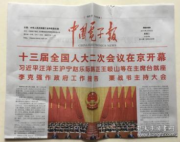 中国电子报 2019年 3月6日 星期三 今日8版 第14期 总第4236期 邮发代号:1-29
