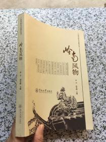 广东地方特色文化研究丛书:岭南风物