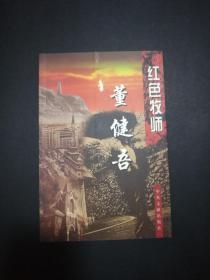红色牧师董健吾(少见文献版 一版一印 私藏品佳)