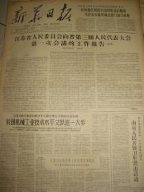 《新华日报·南京版》【中国茶叶学会在杭州成立】