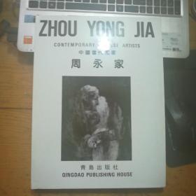 中国当代画家周永家(8开精装本)