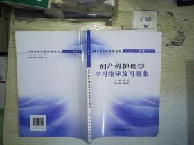 妇产科护理学学习指导及习题集