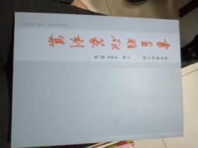 书画雕磁篆刻集:高平祁氏六世