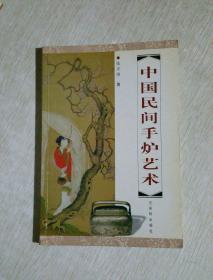 中国民间手炉艺术