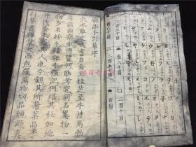和刻医学书《药品手引草》存上册,各种中药名称的日文查询,记录了流传到日本的数百种中药名称,约100余叶200面