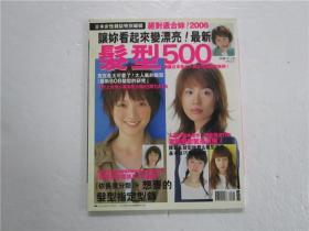 日本女性杂志特别编辑 发型500 (大16开)