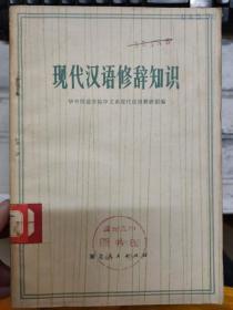 《现代汉语修辞知识》