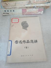 魯迅作品選講 (6)