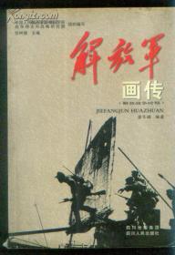 解放军画传(解放战争时期)