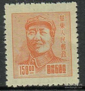 解放区邮票 华东解放区三一版毛像150元面值1枚新