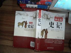 史记(无障碍阅读学生版)