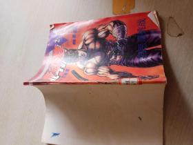 北斗神拳(2)