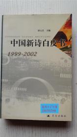 中国新诗白皮书:1999~2002 谭五昌  主编 昆仑出版社 9787800407147