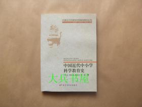 中国近代中小学科学教育史