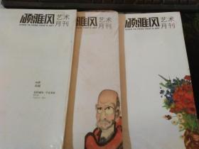 颂雅风艺术月刊2015年2.7.8期(未拆封)