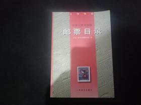 邮票目录1996