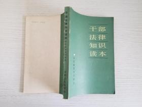 干部法律知识读本【实物拍图 品相自鉴】