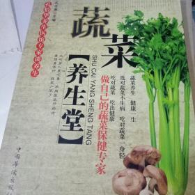 蔬菜养生堂