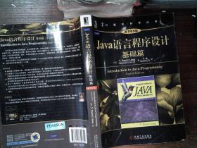 Java语言程序设计:基础篇 (原书第8版)...