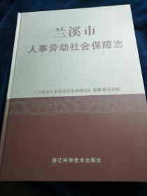 兰溪市人事劳动社会保障志(16开精装 品好)