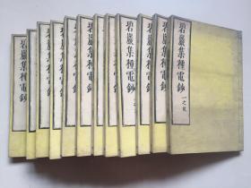 乾隆4年和刻本、统大智《碧岩集种电钞》10卷12册全、圜悟禅师碧岩集的注解、干净整齐95品