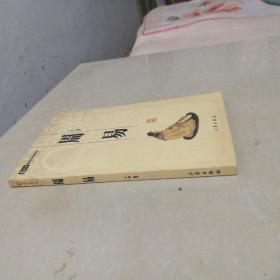 周易:中华国学百部