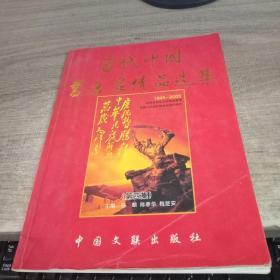 当代中国书画家精品选集 第四集