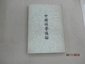 中国诗学通论