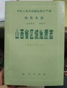 山西省区域地质志(带地图)
