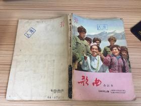 歌曲 合订本(1963年上集)