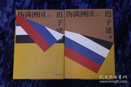 (迟子建签名本)《伪满洲国》全两册,一版一印,签名永久保真