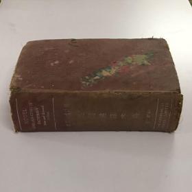 英漢模范字典 求解作文兩用 民國二七年版